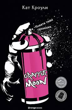 Книга Graffiti Moon