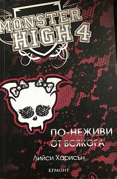Книга По-неживи от всякога (Monster High 4)